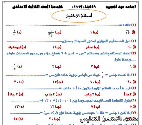 exam-eg.com_160925620210531.png
