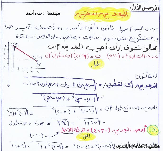 exam-eg.com_160925635874551.png
