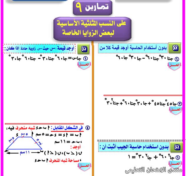 exam-eg.com_160925823568991.png