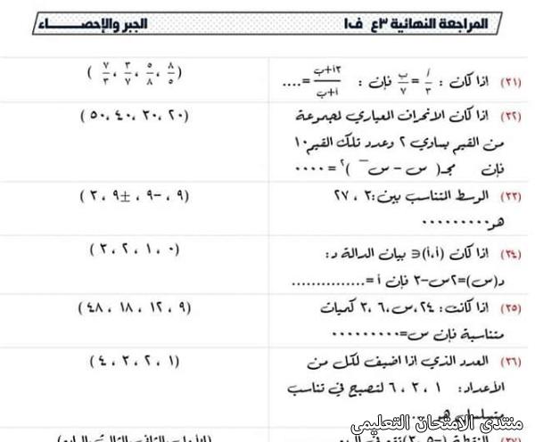 exam-eg.com_160925903183821.png