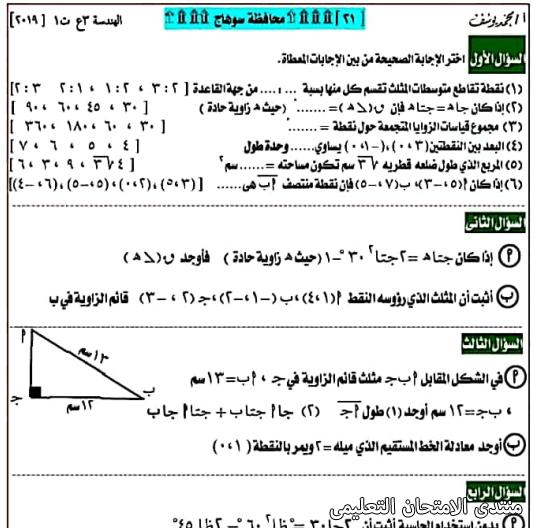 exam-eg.com_160925977435561.png