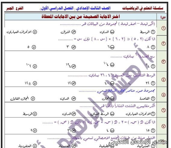 exam-eg.com_160925999646151.png