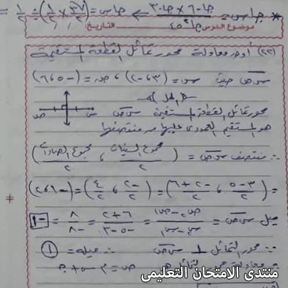 exam-eg.com_160928496752041.png