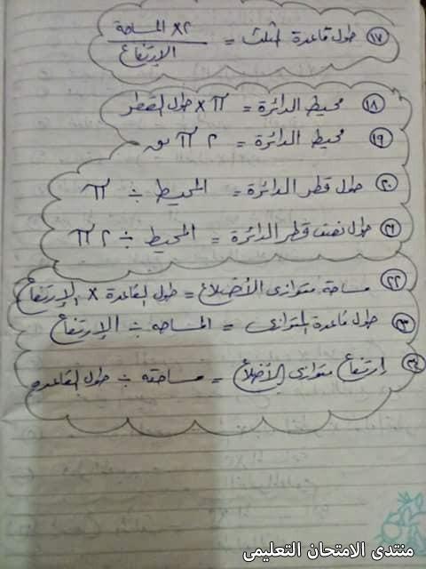 exam-eg.com_160928506691272.jpg