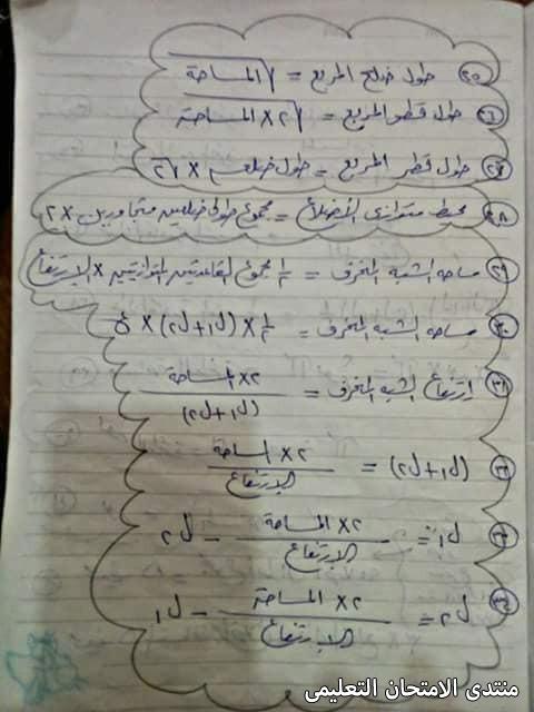 exam-eg.com_160928506693883.jpg