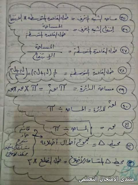 exam-eg.com_160928506696574.jpg
