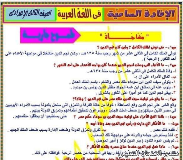 exam-eg.com_160933675200441.png