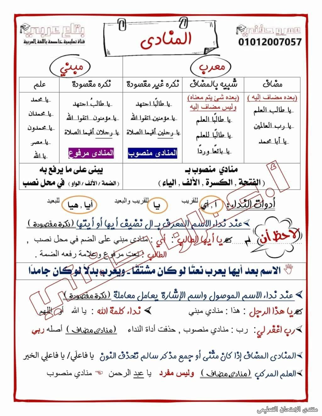 exam-eg.com_160933733335751.jpg