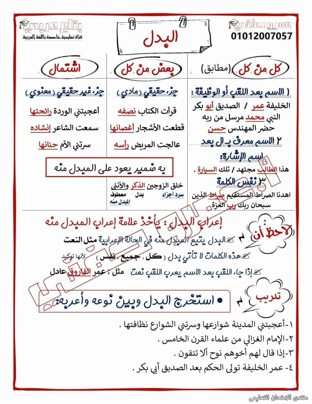 exam-eg.com_160933733343892.jpg