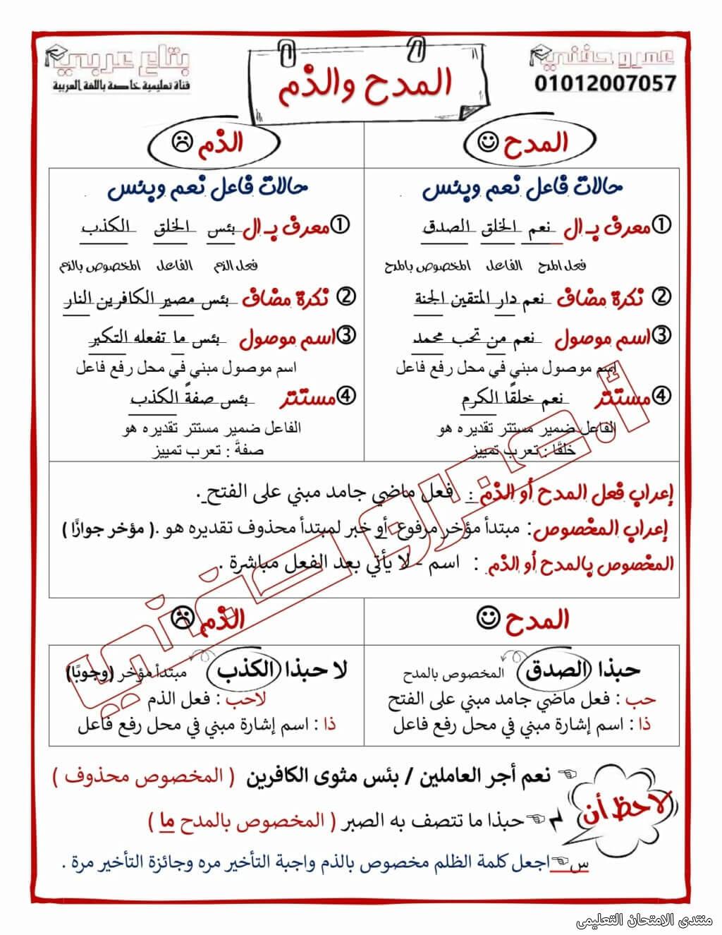 exam-eg.com_160933733351333.jpg