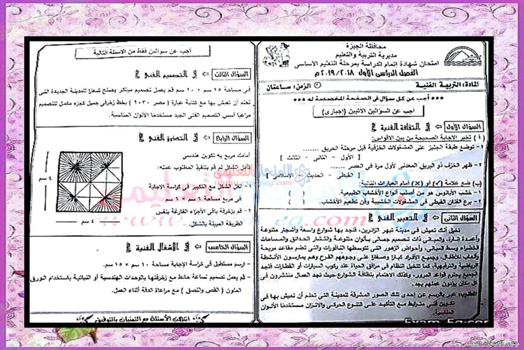 exam-eg.com_160936642294222.jpg