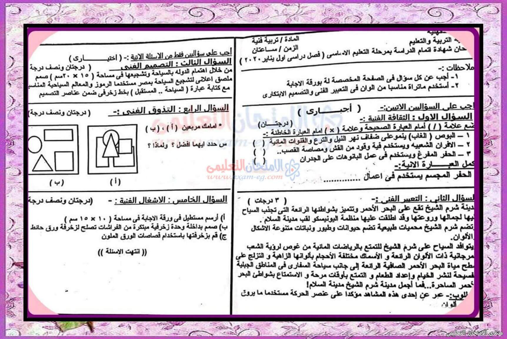 exam-eg.com_160936642301093.jpg