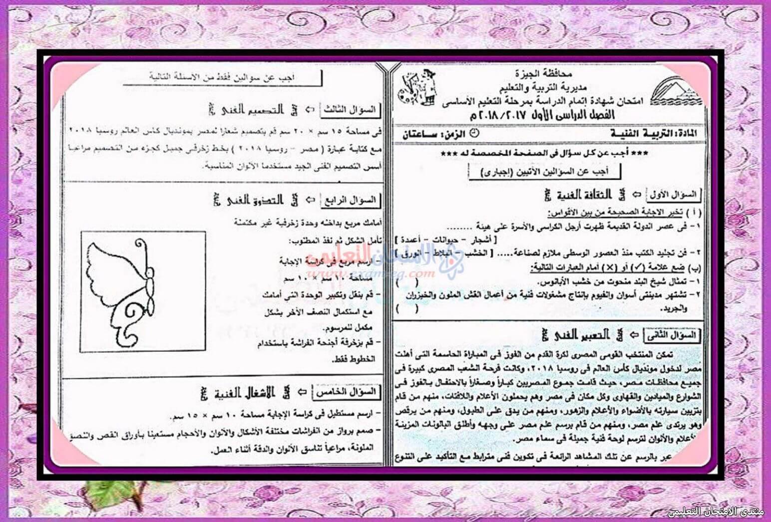 exam-eg.com_160936642307054.jpg