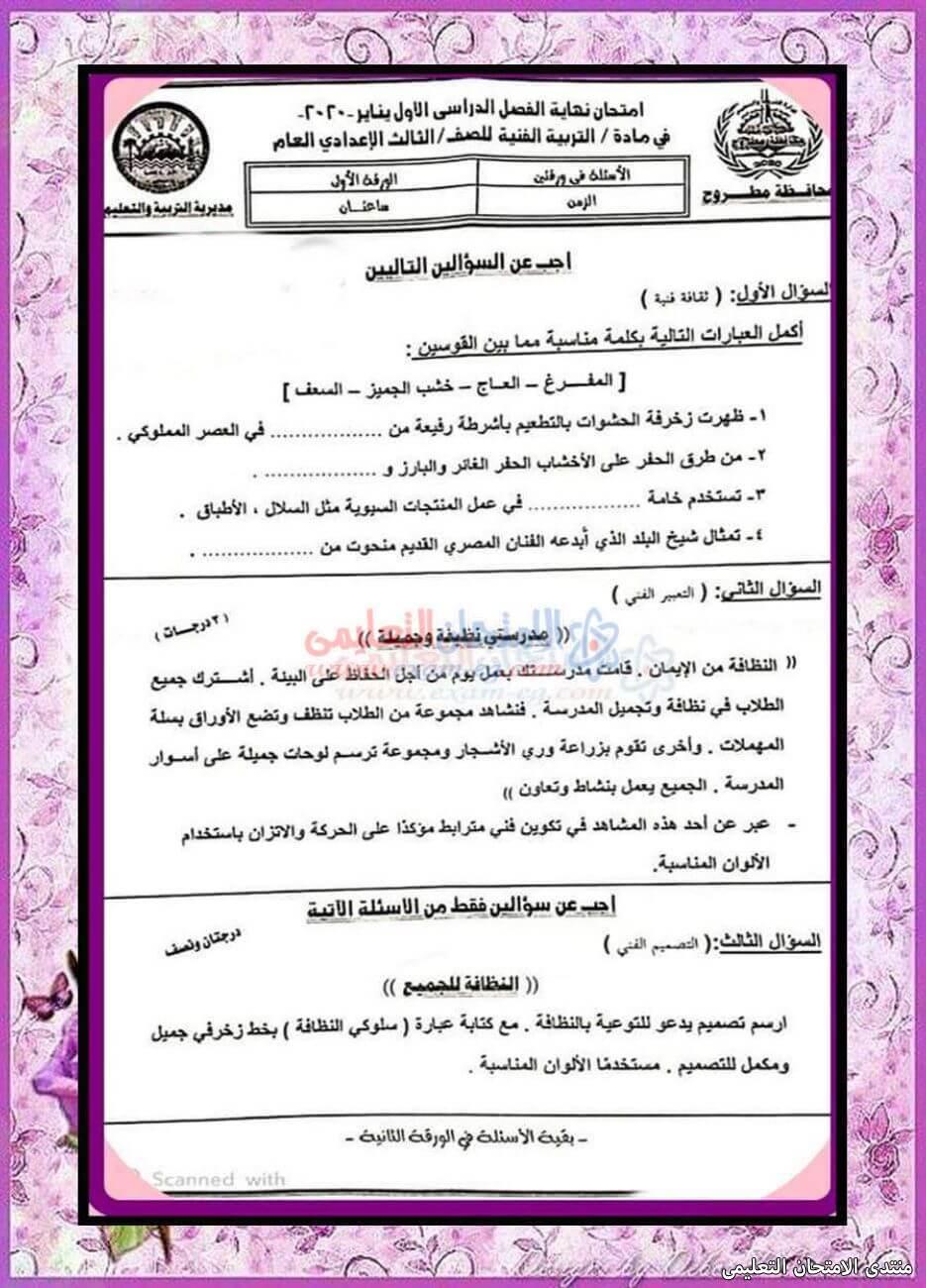 exam-eg.com_160936642332259.jpg
