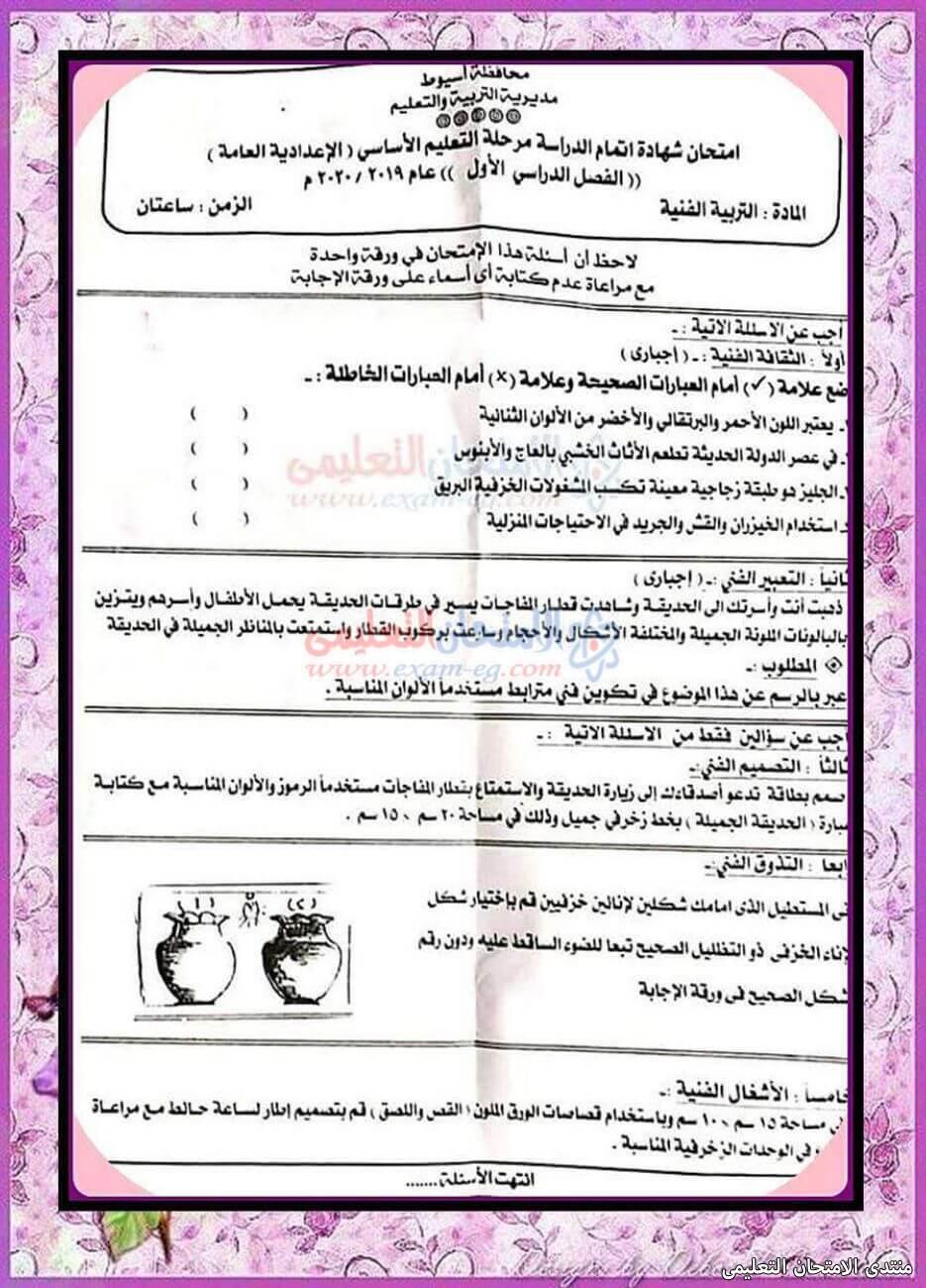exam-eg.com_1609366423370110.jpg