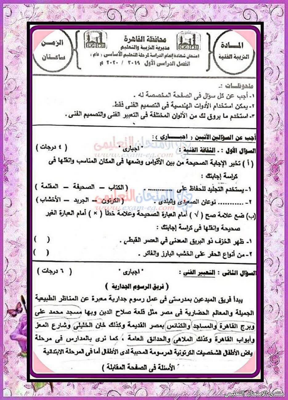 exam-eg.com_1609366423469612.jpg