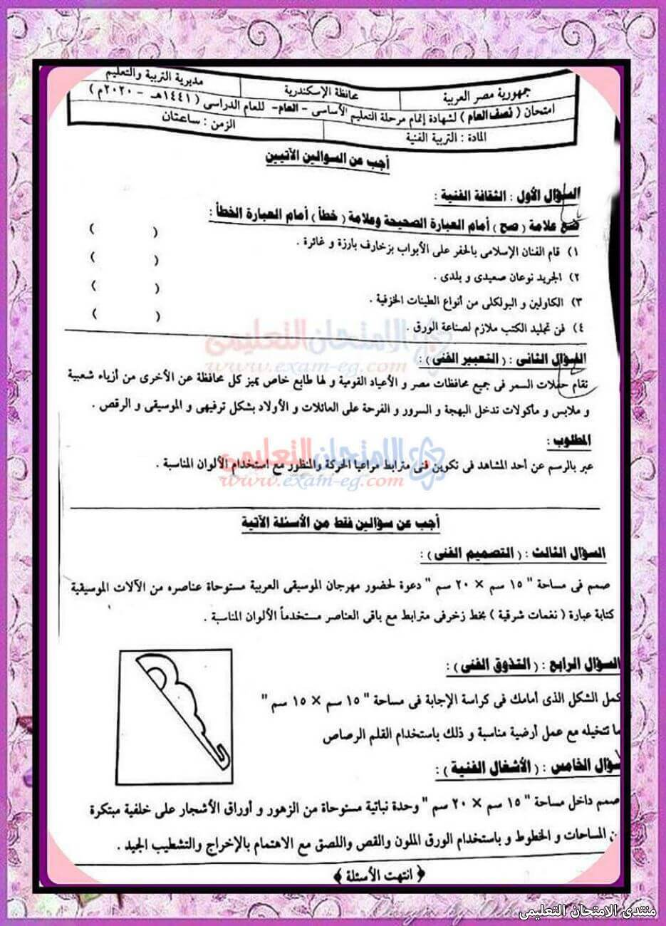 exam-eg.com_1609366423574114.jpg