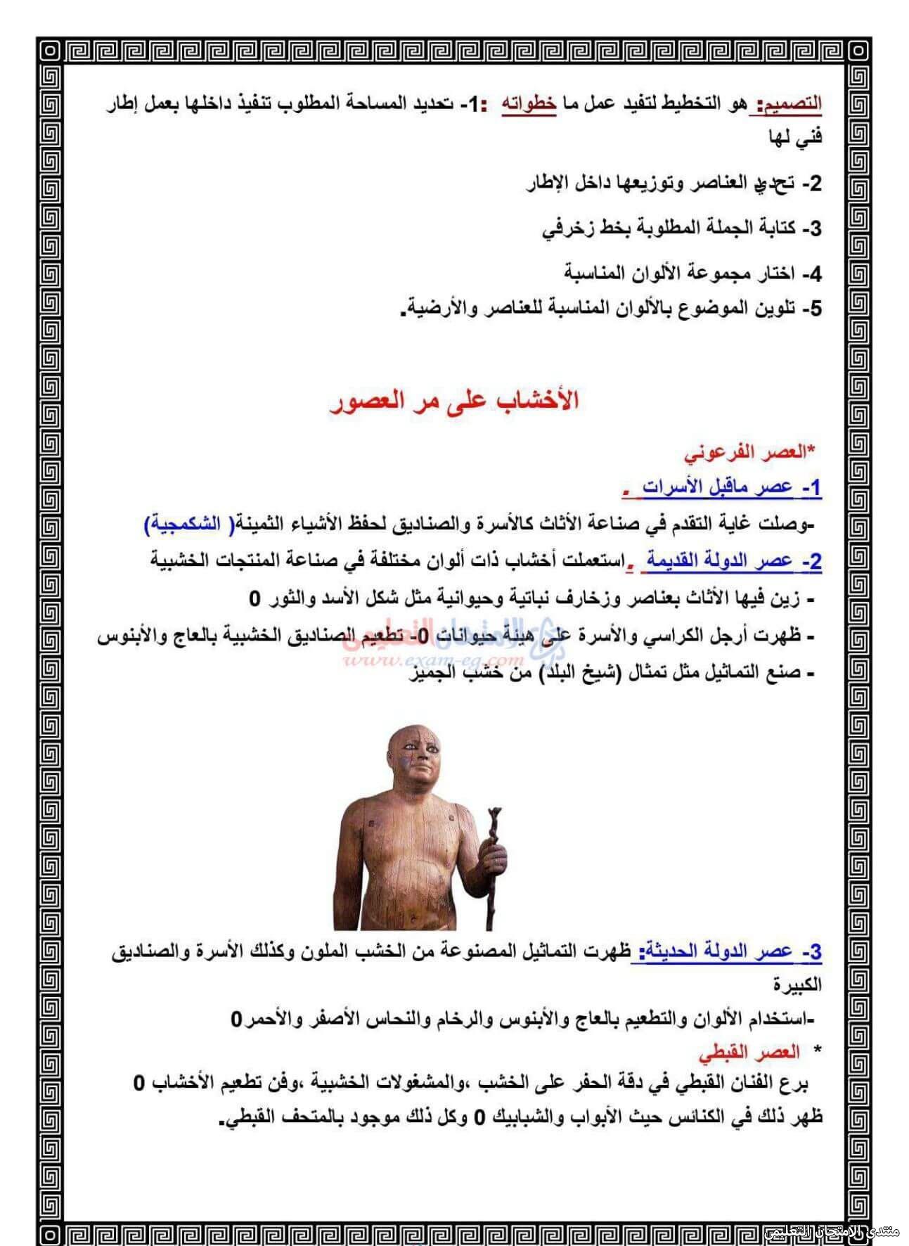 exam-eg.com_160936796464132.jpg