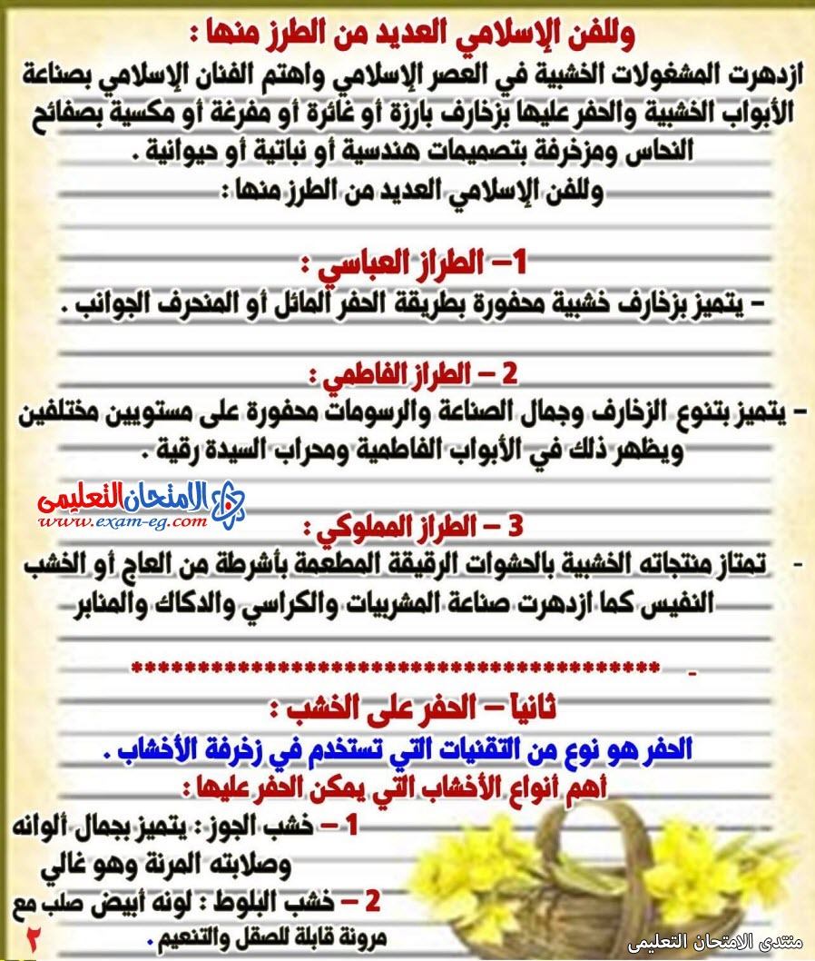 exam-eg.com_160936828930922.jpg