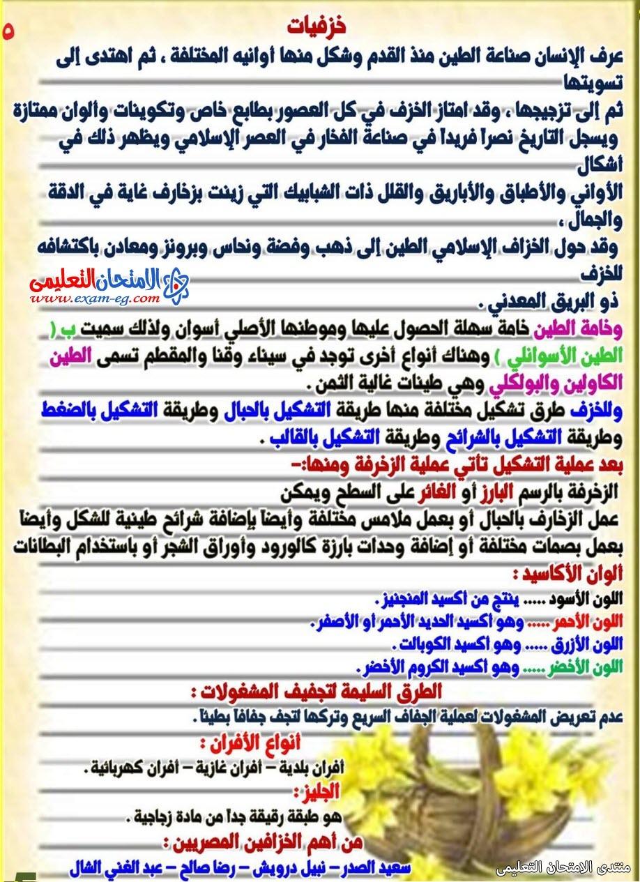 exam-eg.com_16093682894415.jpg
