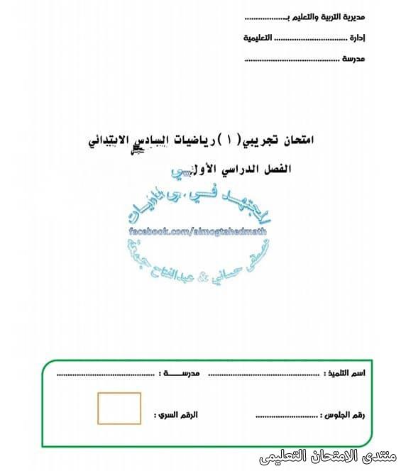 exam-eg.com_16093691556061.jpg