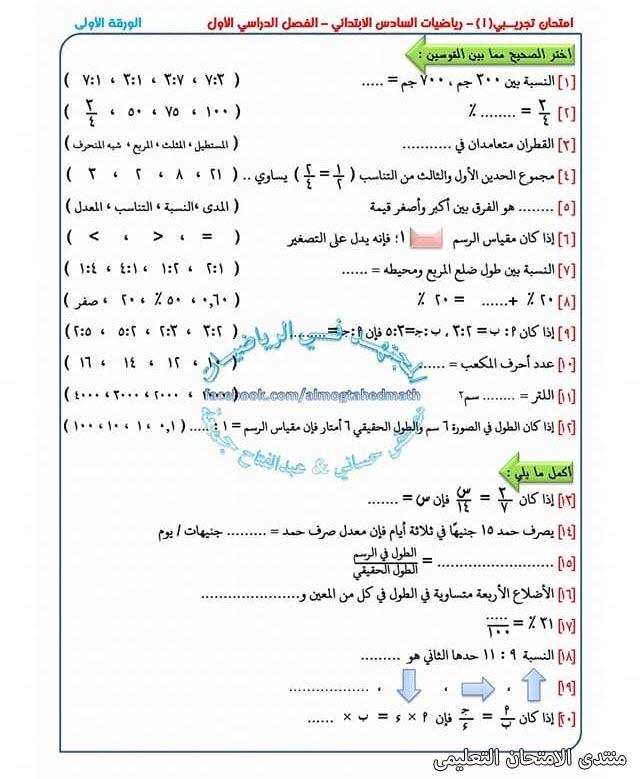 exam-eg.com_160936915564372.jpg