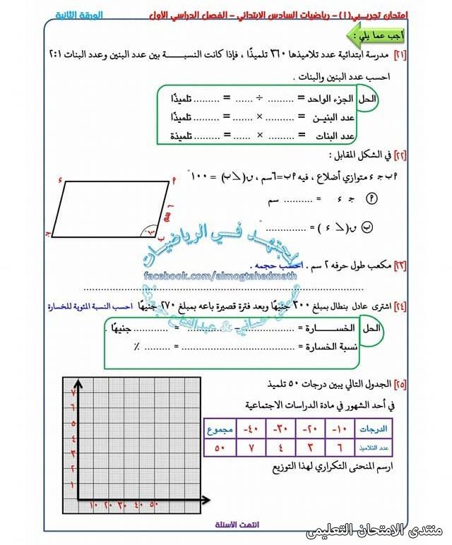 exam-eg.com_160936915567983.jpg