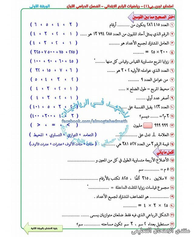 exam-eg.com_160936929409351.jpg