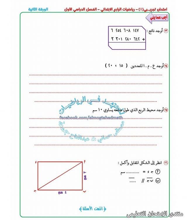 exam-eg.com_160936929414062.jpg