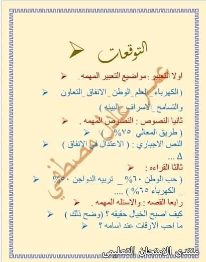 exam-eg.com_160936940108161.jpg