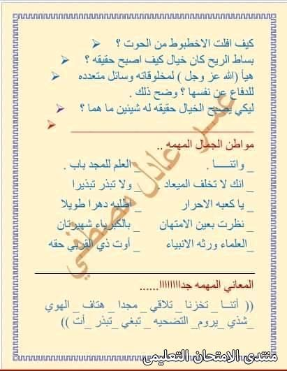 exam-eg.com_160936940110742.jpg