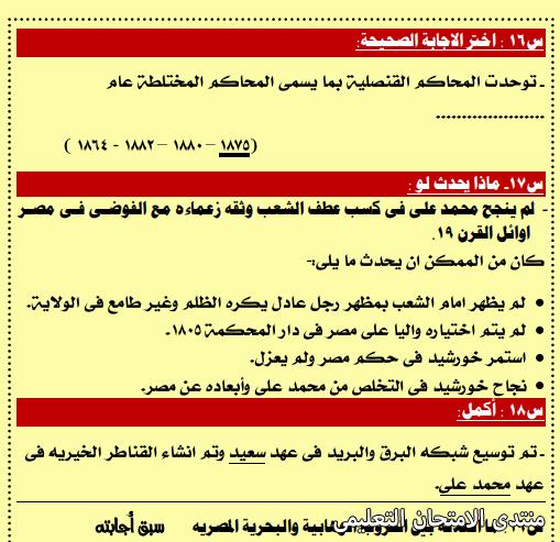 exam-eg.com_161004105058741.png