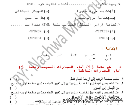 exam-eg.com_161023708634061.png