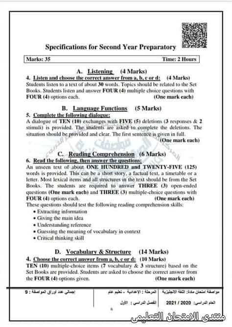 exam-eg.com_161029666097581.jpg