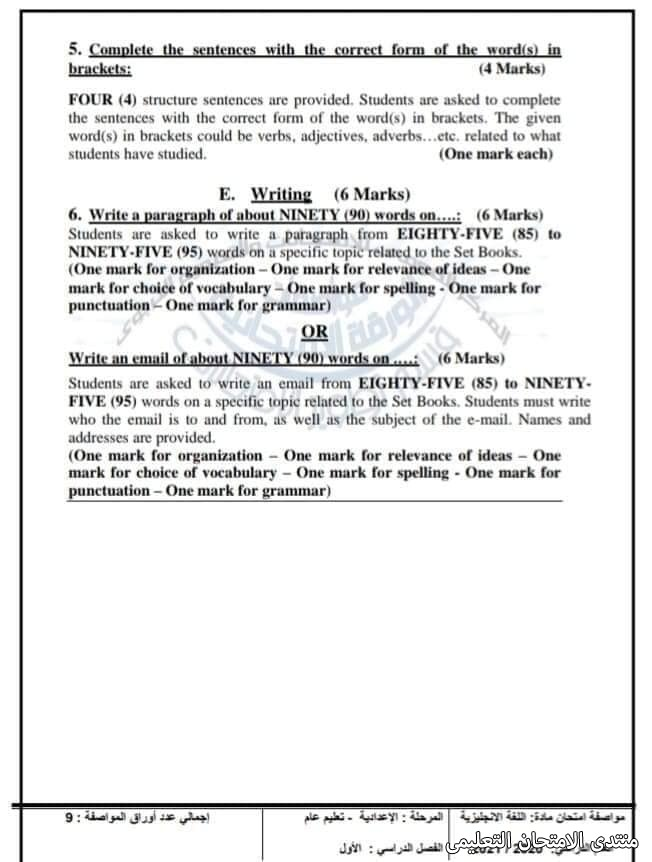 exam-eg.com_16102966610062.jpg