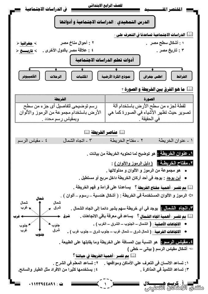 exam-eg.com_161037108462181.jpg