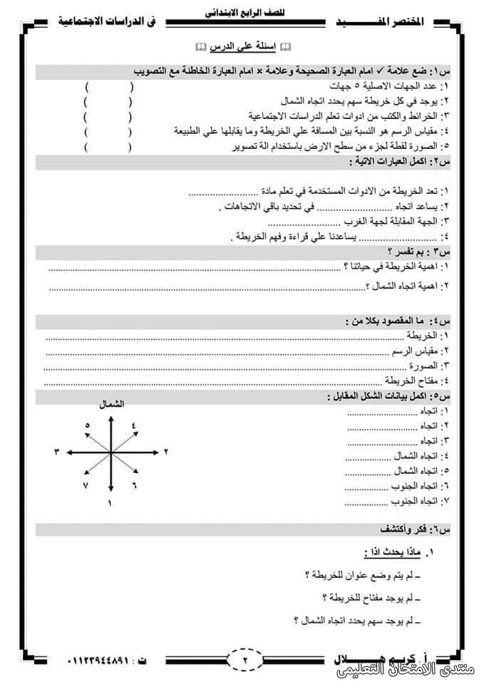 exam-eg.com_161037108468672.jpg