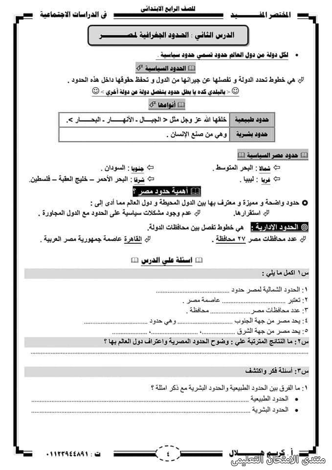 exam-eg.com_161037108476474.jpg