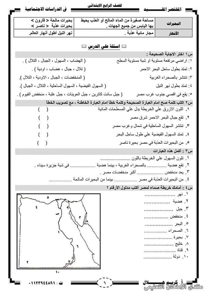 exam-eg.com_161037108483926.jpg