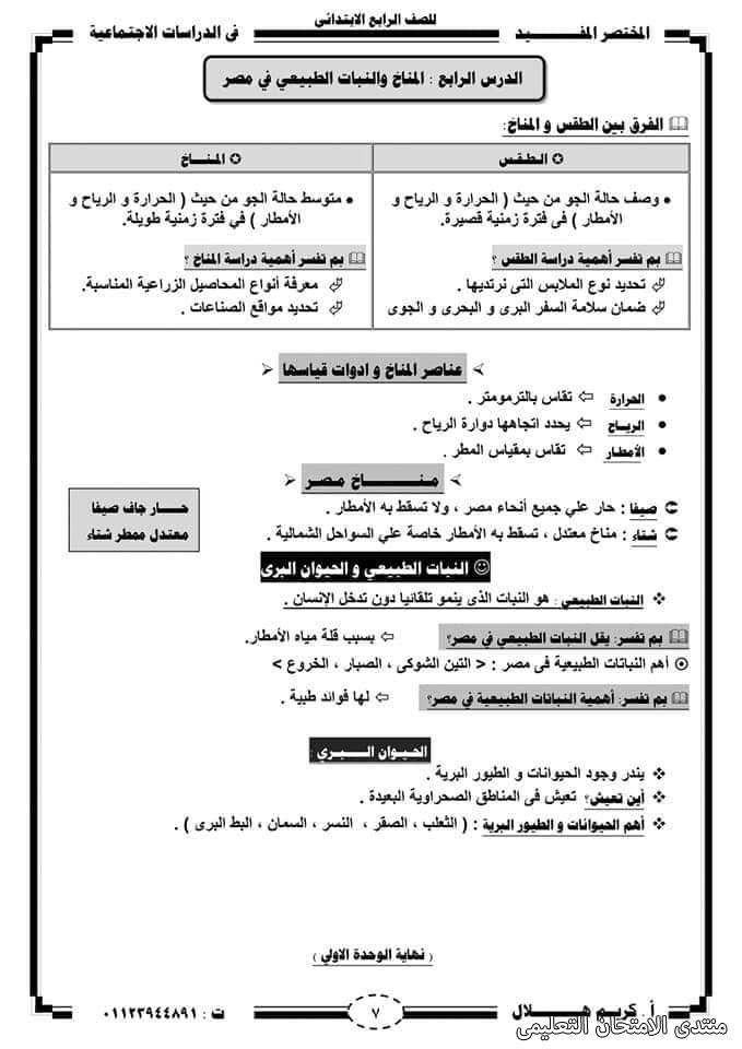 exam-eg.com_161037108487537.jpg