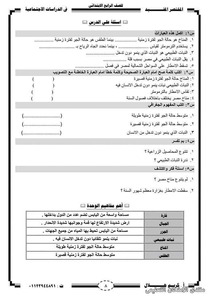 exam-eg.com_16103710849128.jpg