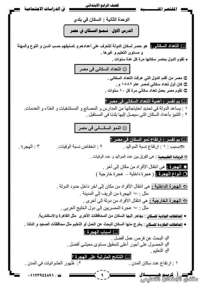 exam-eg.com_161037108495019.jpg
