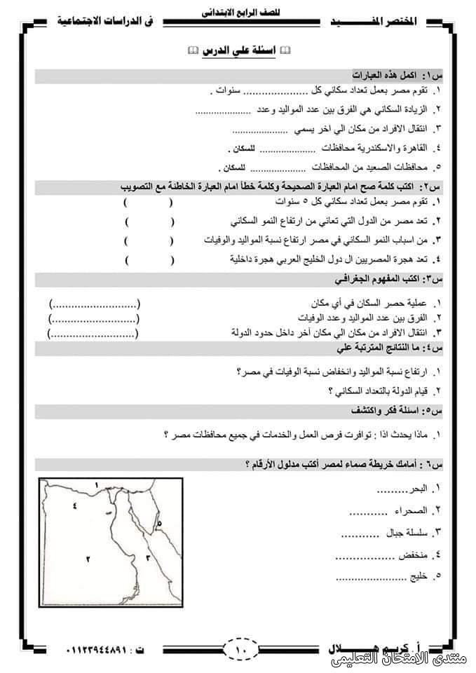 exam-eg.com_1610371084986810.jpg