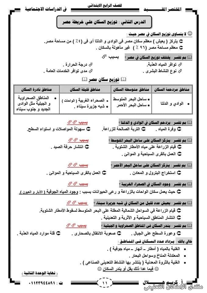 exam-eg.com_1610371085022811.jpg