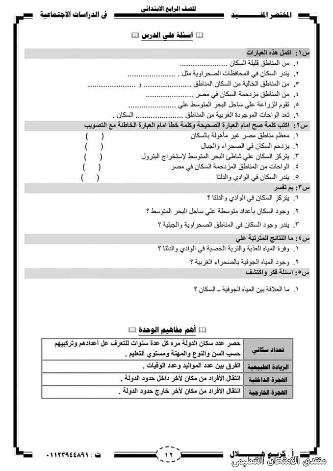 exam-eg.com_1610371085059912.jpg