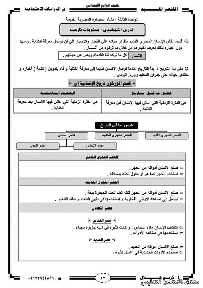 exam-eg.com_1610371085100613.jpg