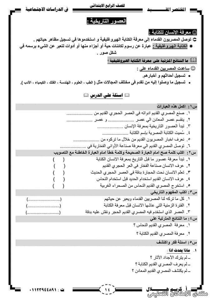 exam-eg.com_1610371085145214.jpg