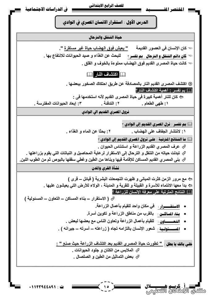 exam-eg.com_1610371085190115.jpg