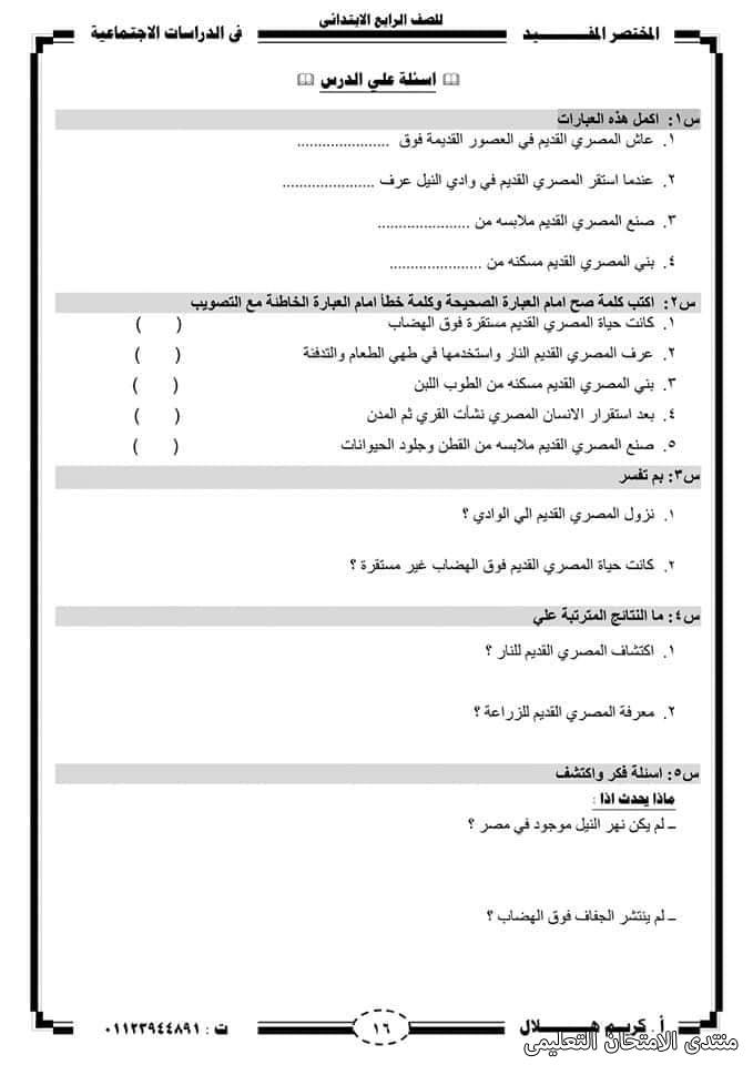 exam-eg.com_1610371085247116.jpg