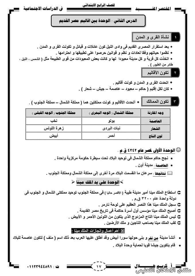 exam-eg.com_1610371085301917.jpg